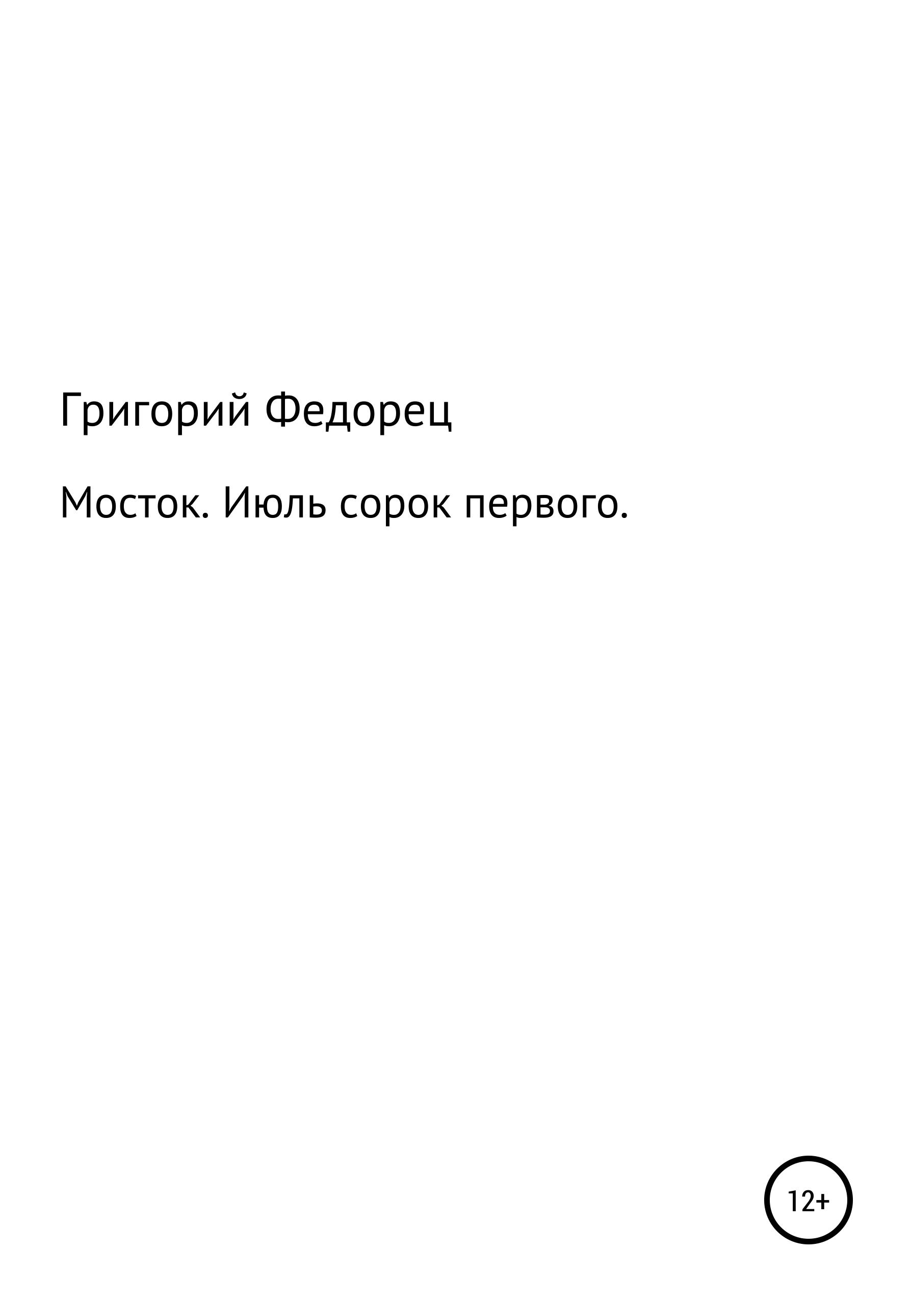 Григорий Григорьевич Федорец Мосток. Июль сорок первого бакланов григорий яковлевич июль 41 года навеки девятнадцатилетние