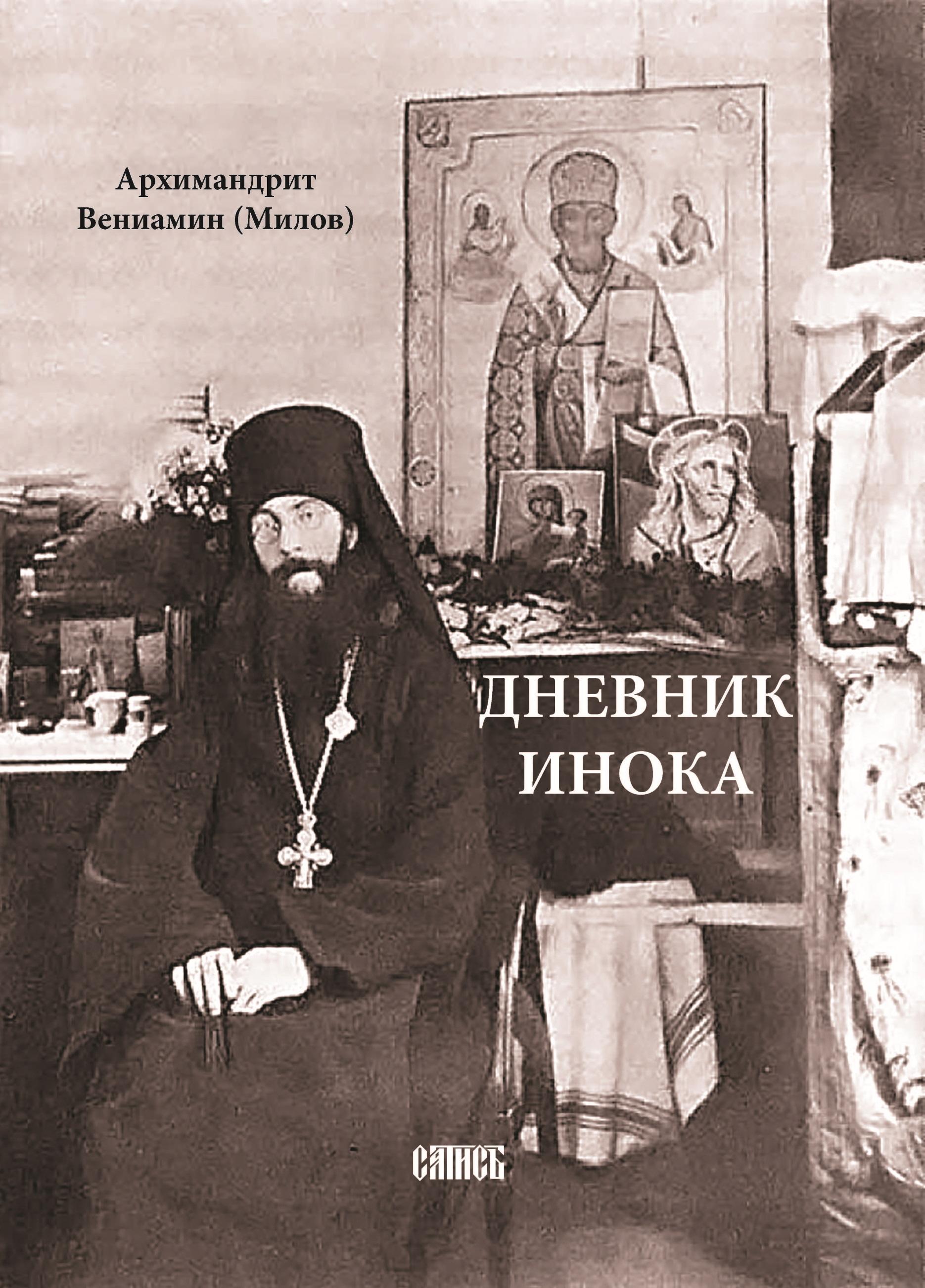 Архимандрит Вениамин (Милов) Дневник инока епископ вениамин милов чтения по литургическому богословию