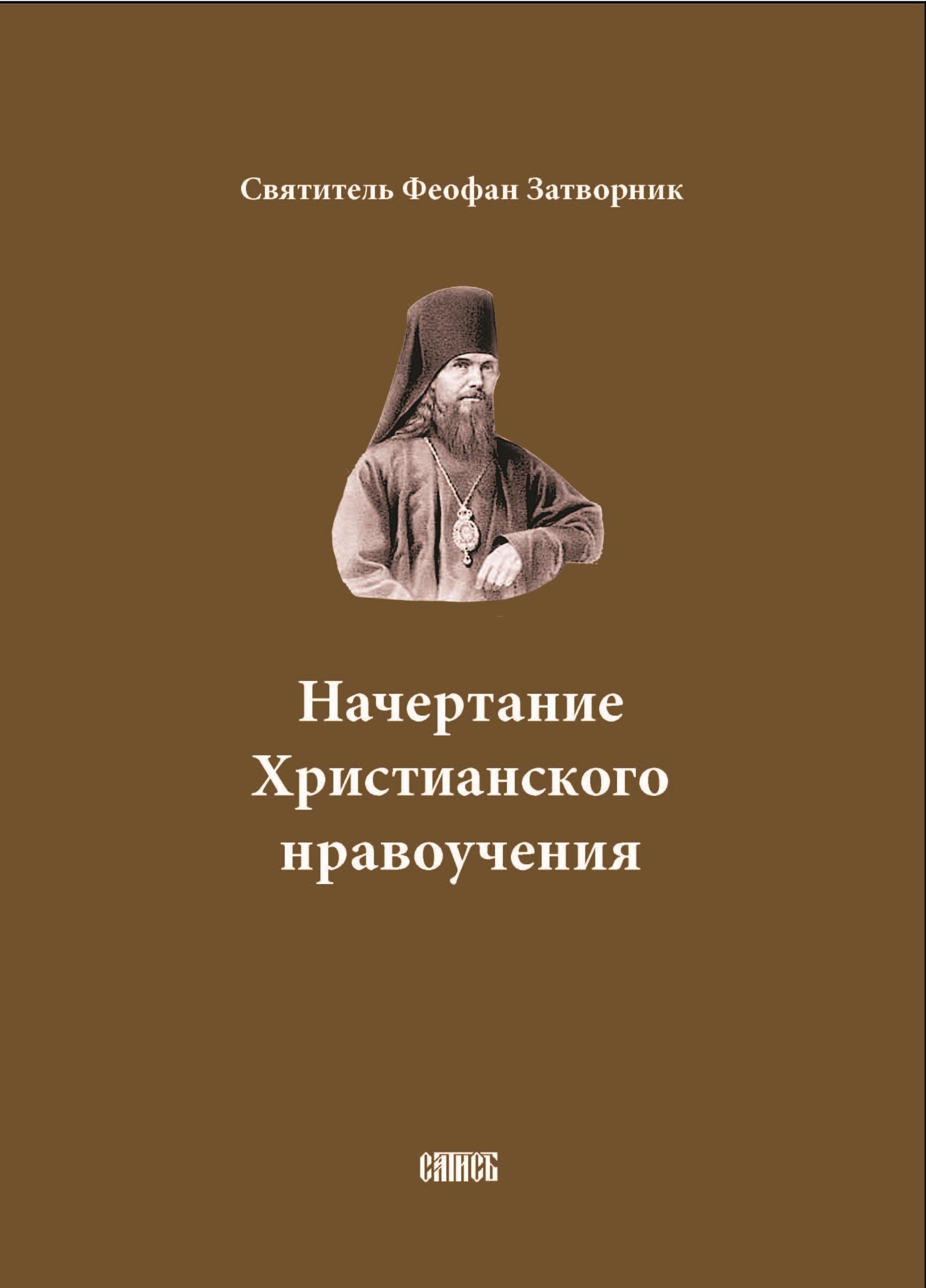 nachertanie khristianskogo nravoucheniya