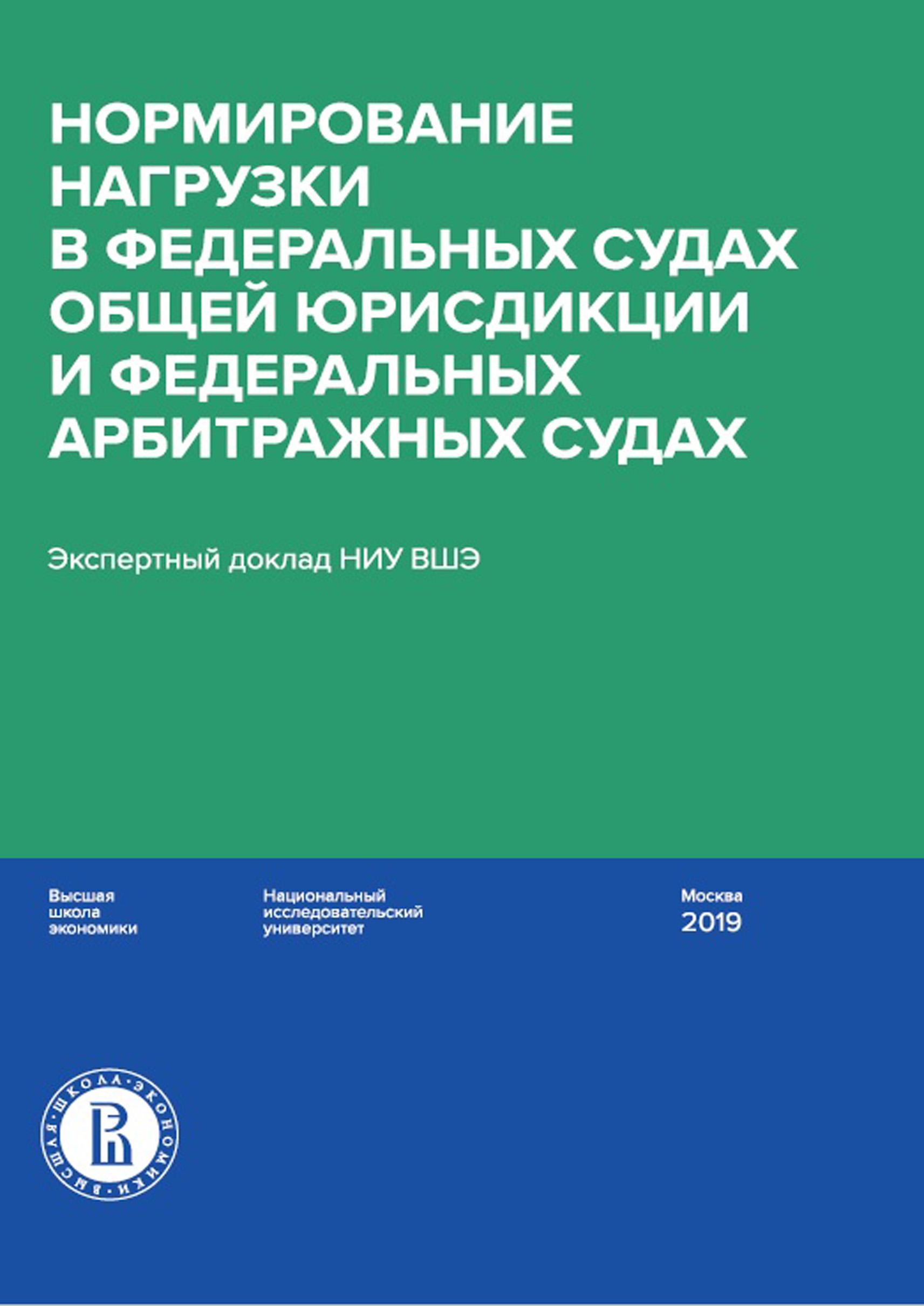 М. И. Давыдов Нормирование нагрузки в федеральных судах общей юрисдикции и федеральных арбитражных судах