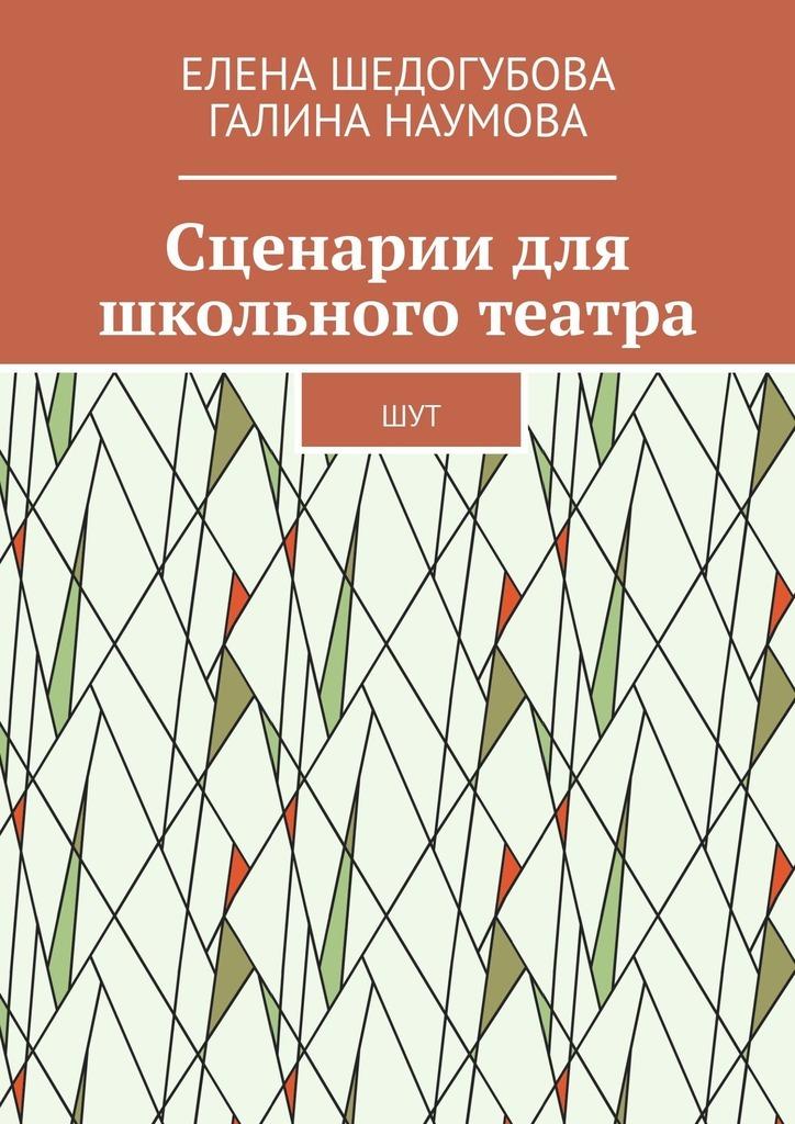 цена на Елена Шедогубова Сценарии для школьного театра. ШУТ
