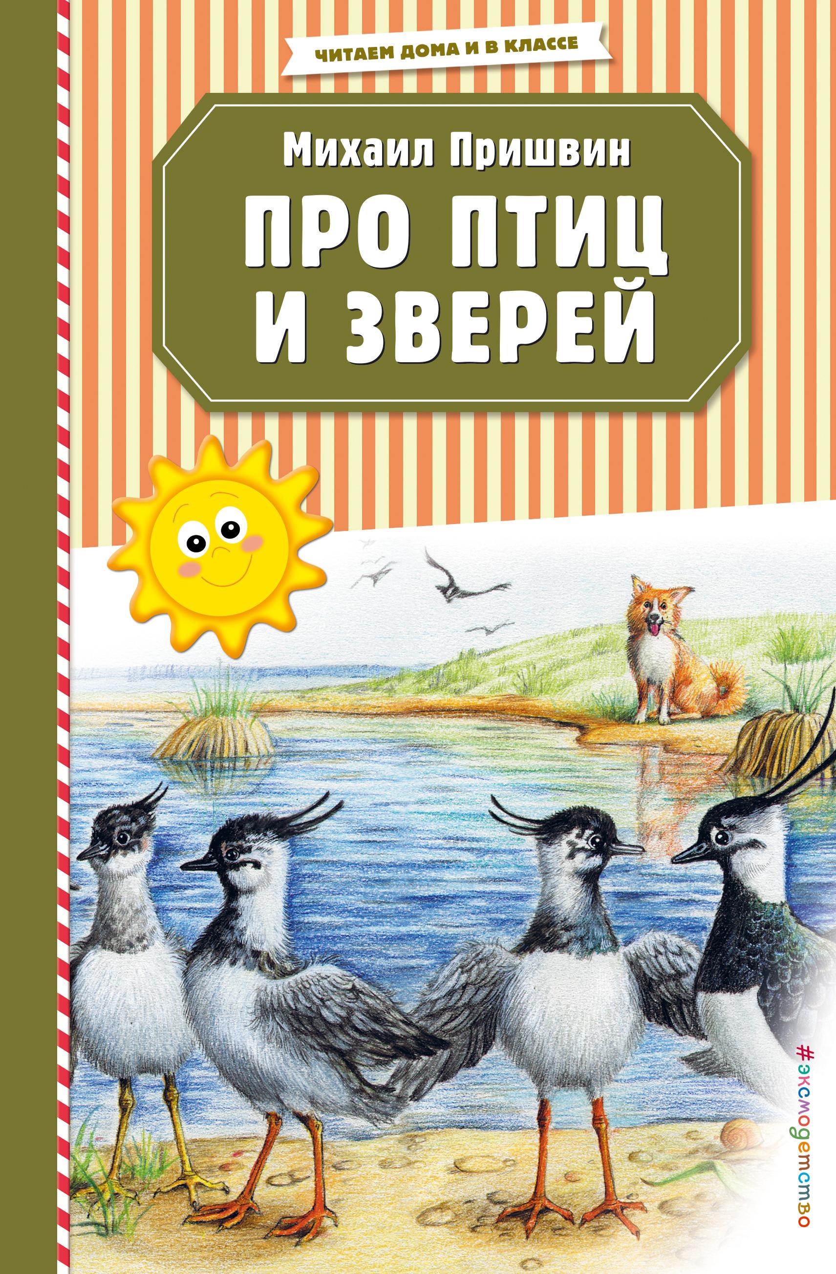 Михаил Пришвин Про птиц и зверей