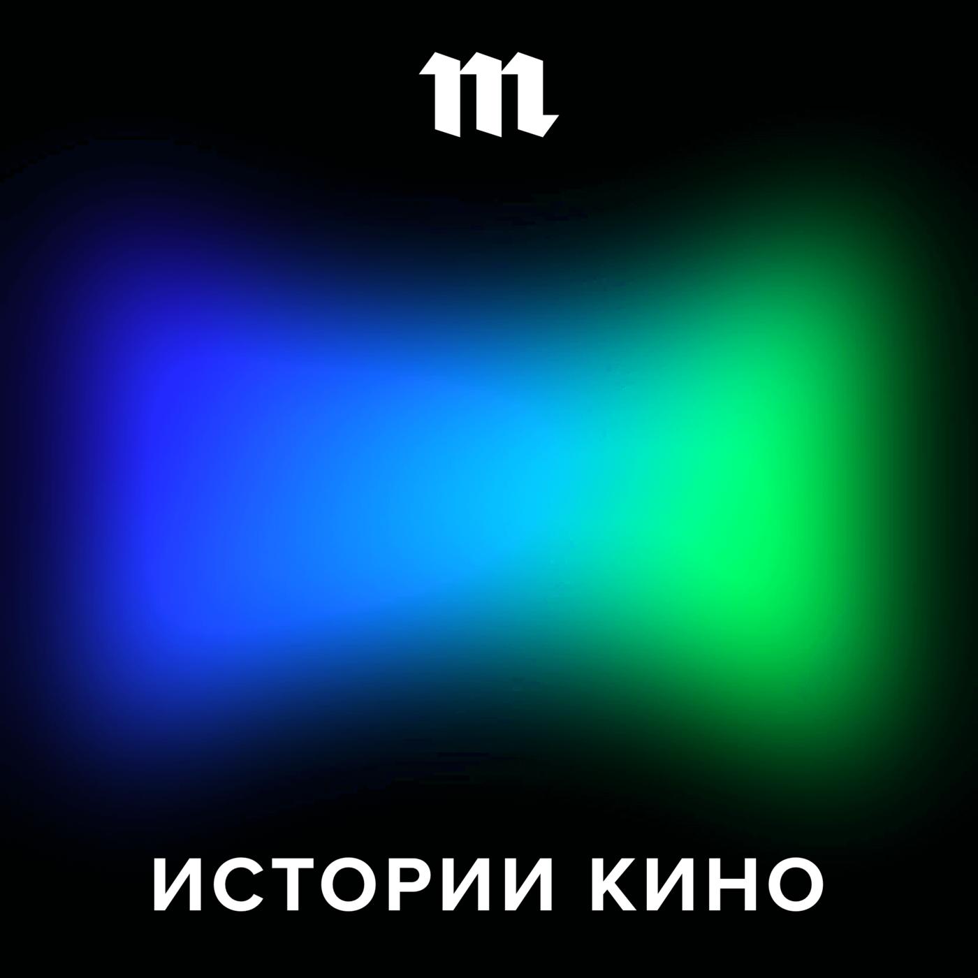 История о том, как Сергей Эйзенштейн придумал VR-аттракцион, а Дзига Вертов сломал Большой театр