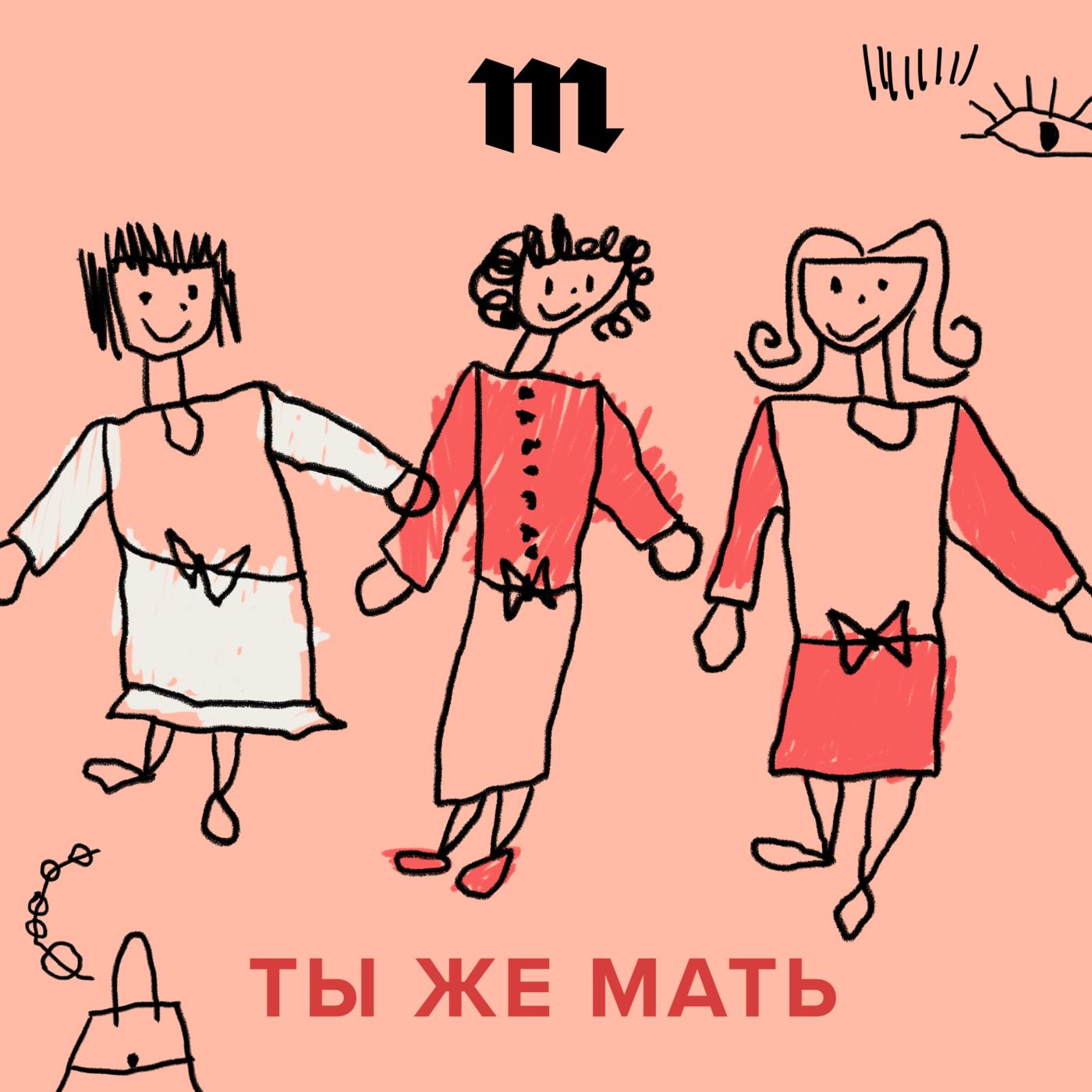 Анастасия Красильникова «Это вообще не фунт изюма!» Премьера на «Медузе» — первый эпизод самого честного подкаста о материнстве