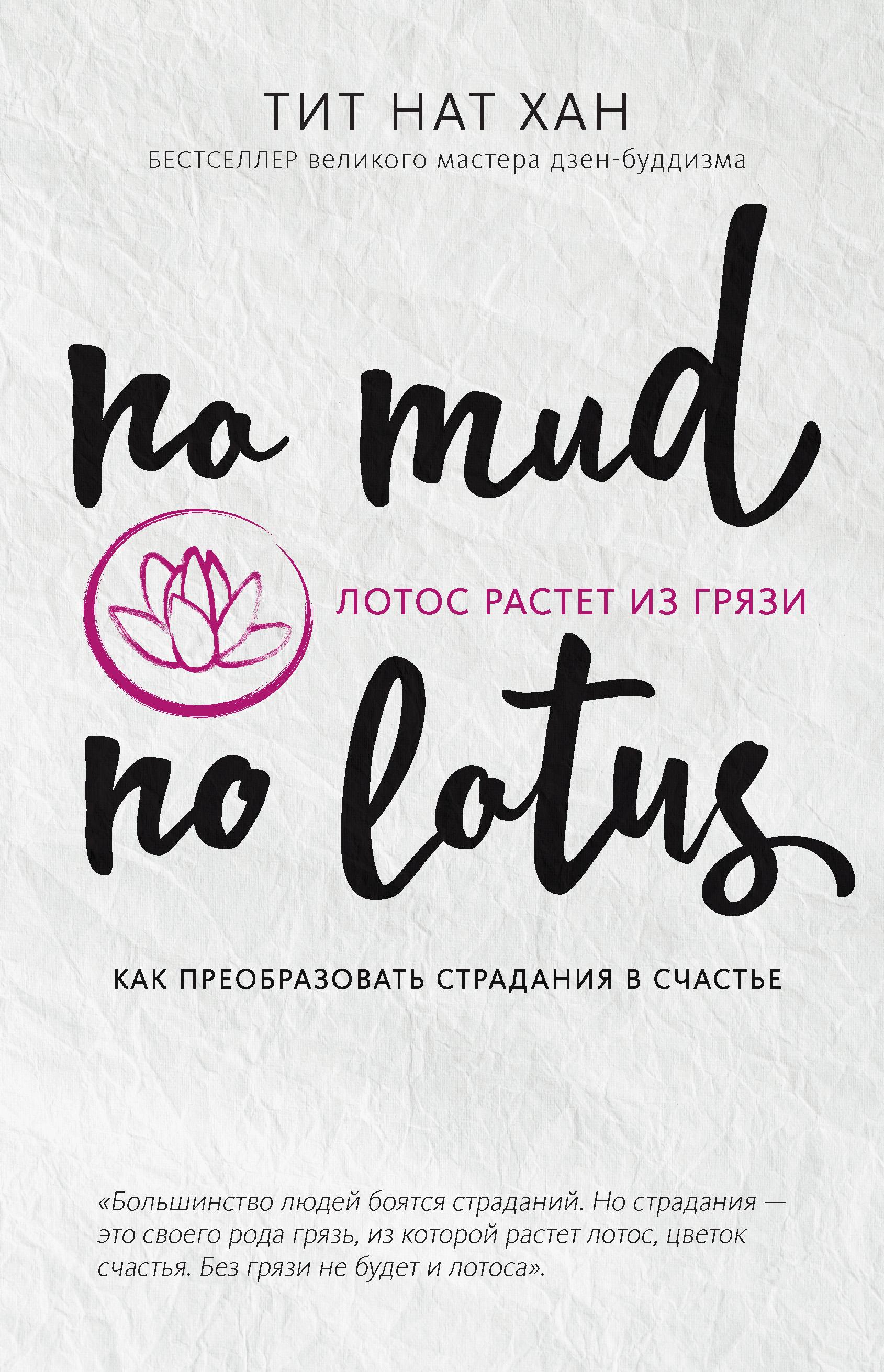 Тит Нат Хан, Линда Линн «Лотос растет из грязи. Как преобразовать страдания в счастье»