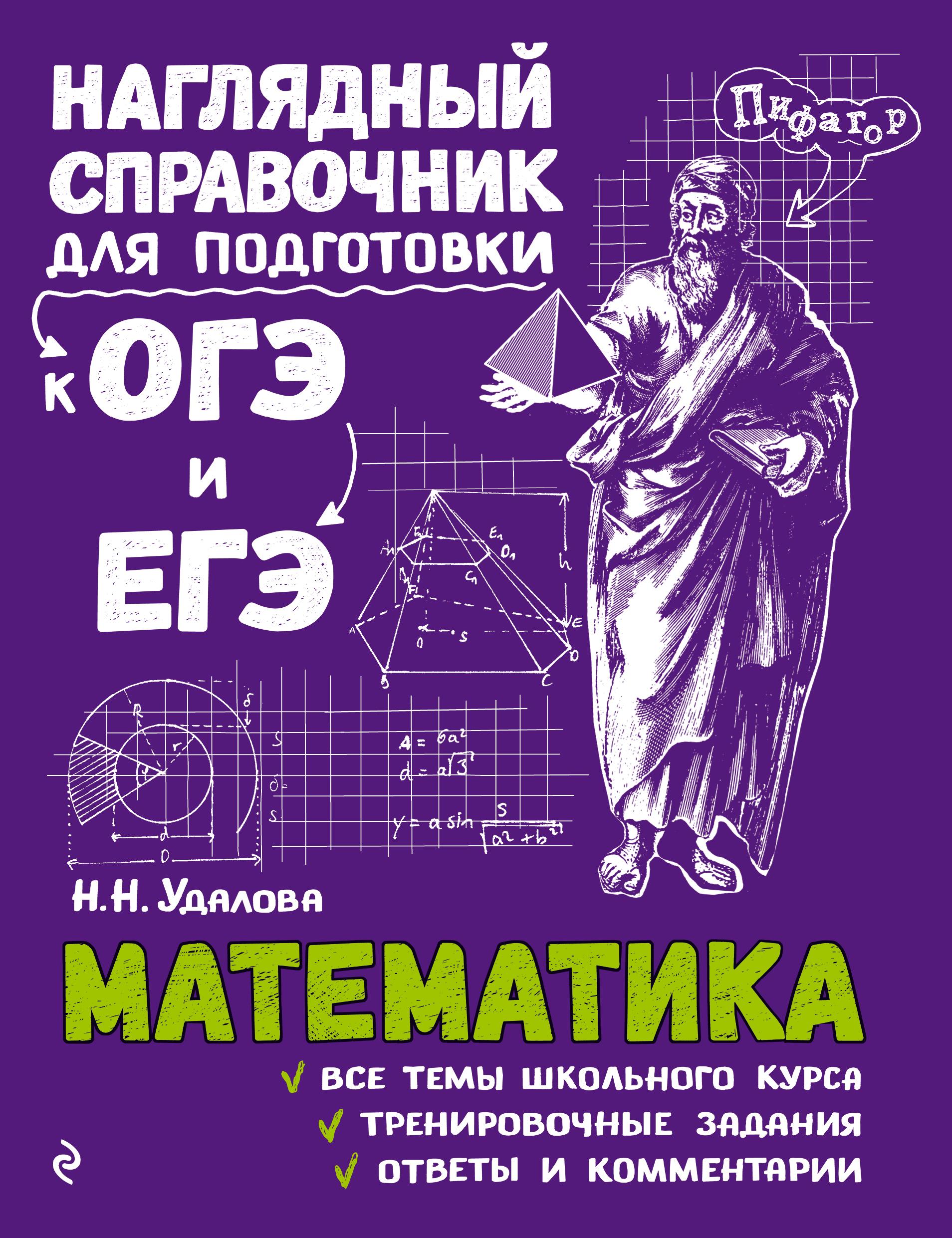 Н. Н. Удалова Математика т н маслова а м суходский математика 5 11 классы полный справочник весь школьный курс