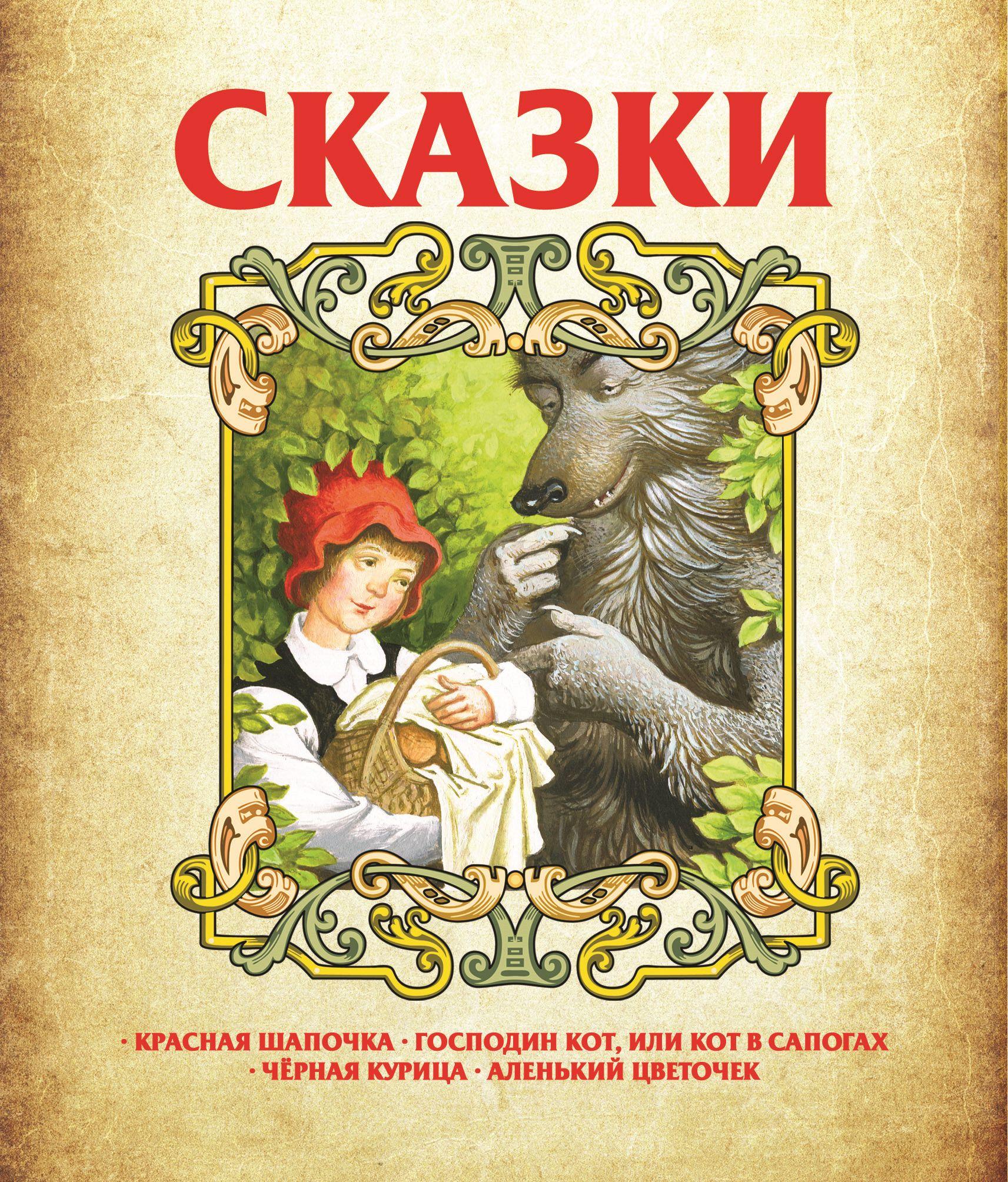 Отсутствует Сказки: Красная Шапочка, Господин Кот, или Кот в сапогах, Чёрная курица, Аленький цветочек кот в сапогах