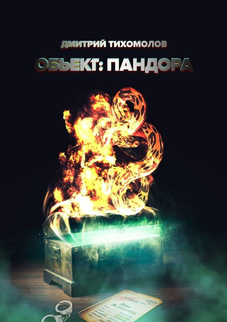 Дмитрий Тихомолов Объект: Пандора