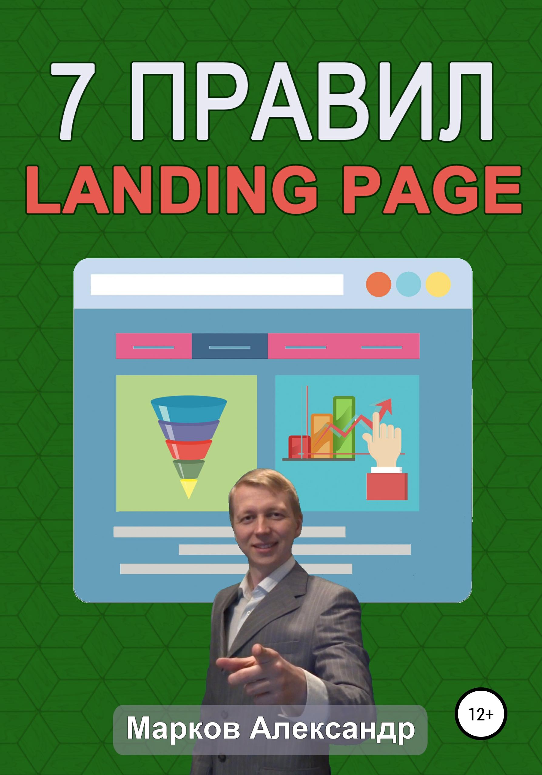 Александр Марков 7 правил продающего сайта, landing page