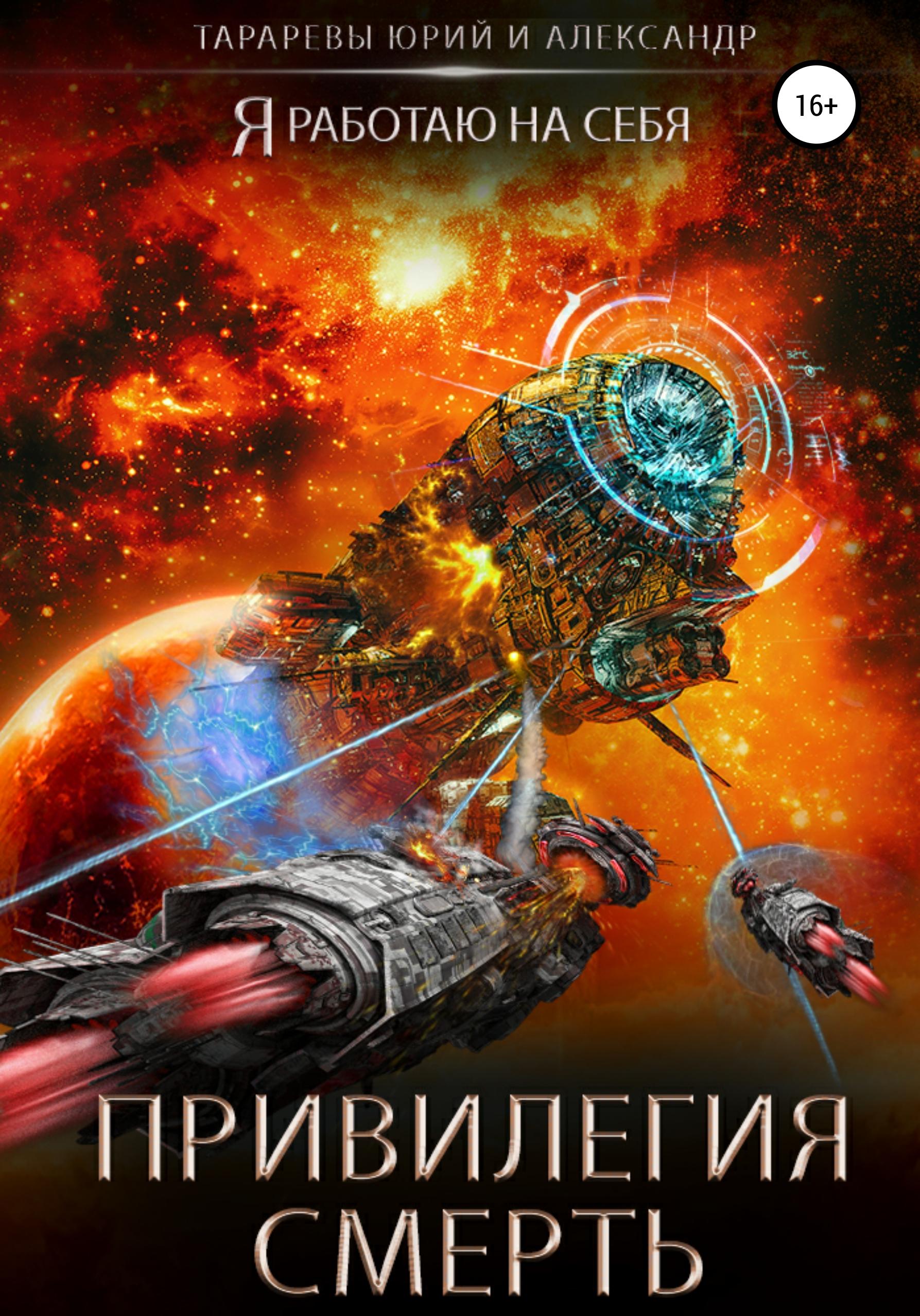 Юрий Тарарев, Александр Тарарев «Привилегия смерть»