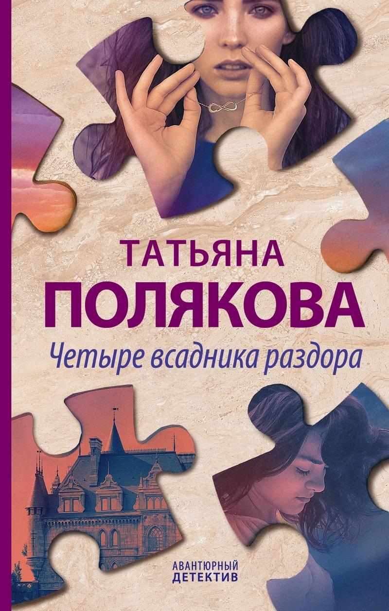 Татьяна Полякова - Четыре всадника раздора