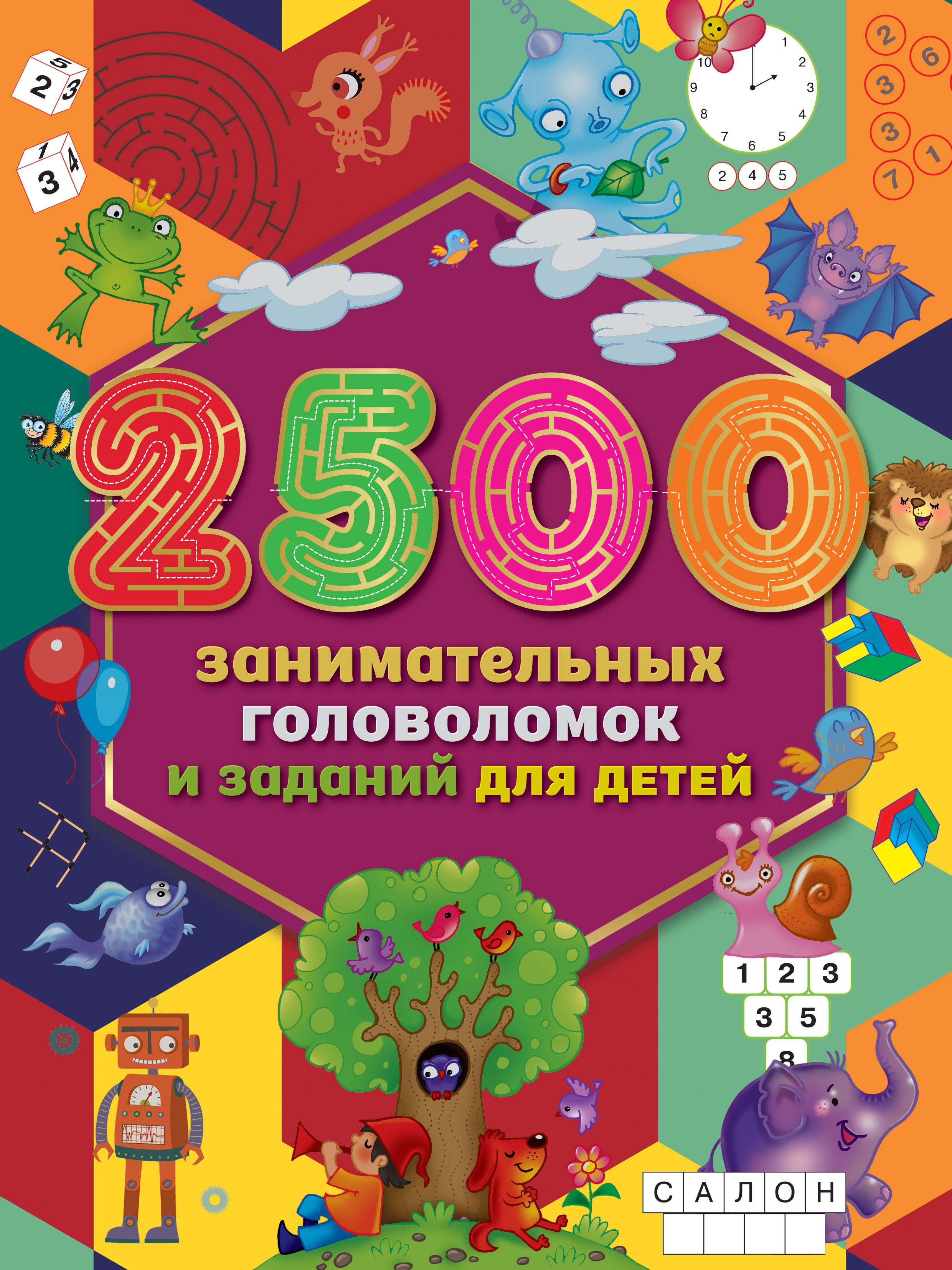 Фото - Отсутствует 2500 занимательных головоломок и заданий для детей отсутствует лучшая книга логических игр и головоломок для самых умных