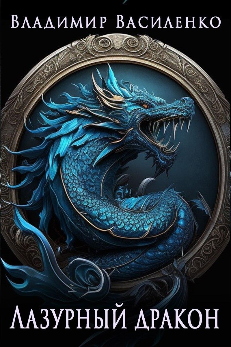 Владимир Василенко «Лазурный дракон»