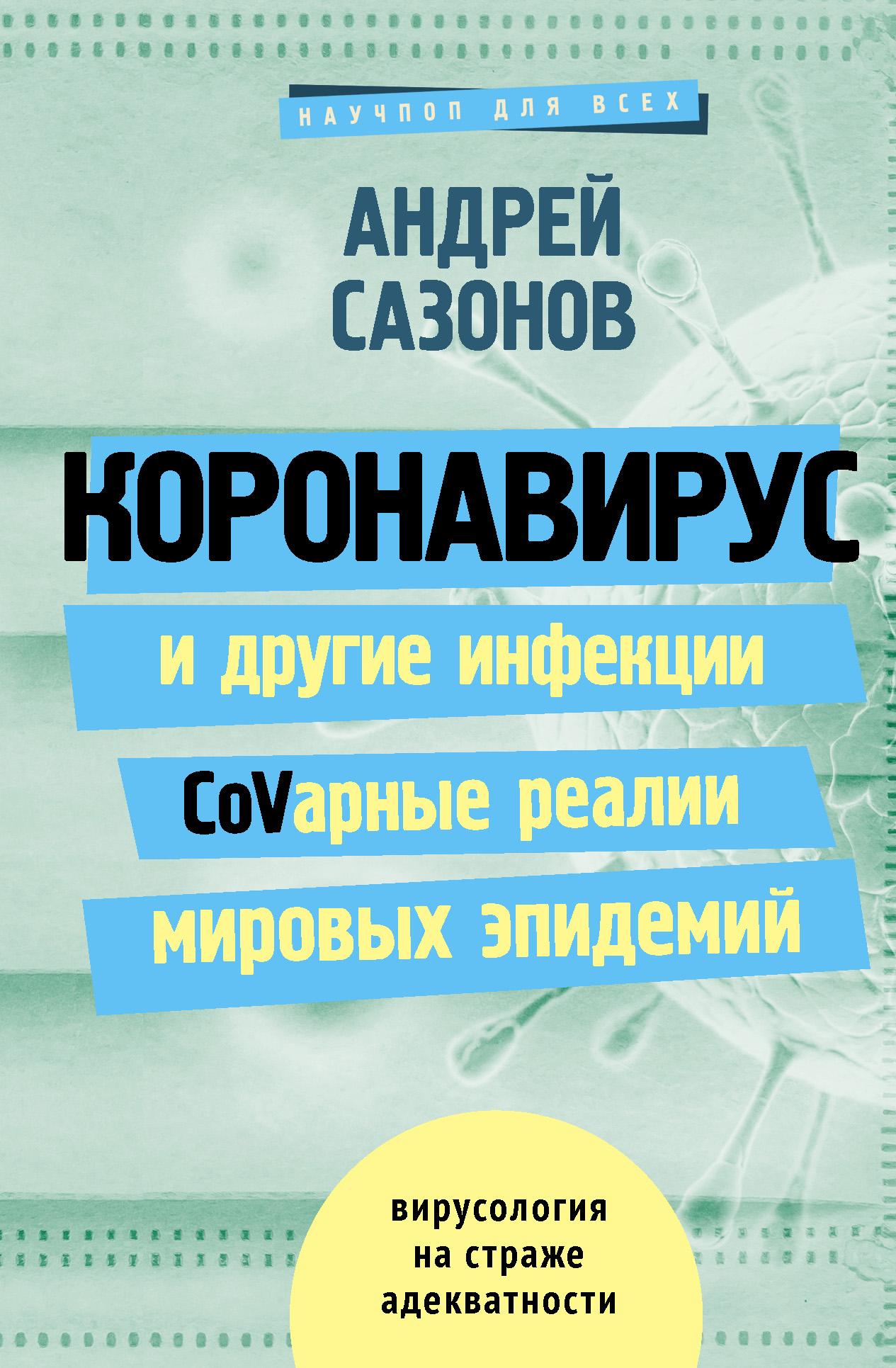Андрей Сазонов «Коронавирус и другие инфекции: CoVарные реалии мировых эпидемий»