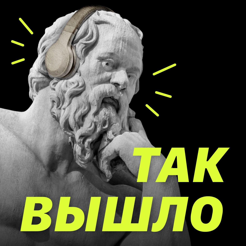 Андрей Бабицкий У нас новый подкаст! «Либо выйдет, либо нет»