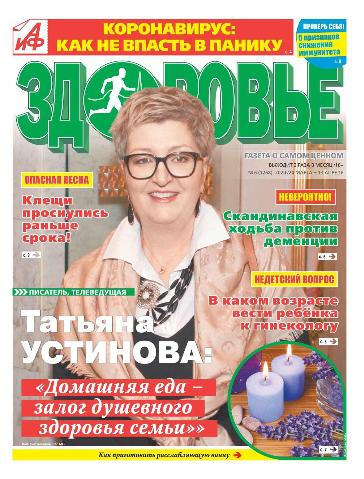 Редакция газеты Аиф. Здоровье / Аиф. Здоровье 06-2020