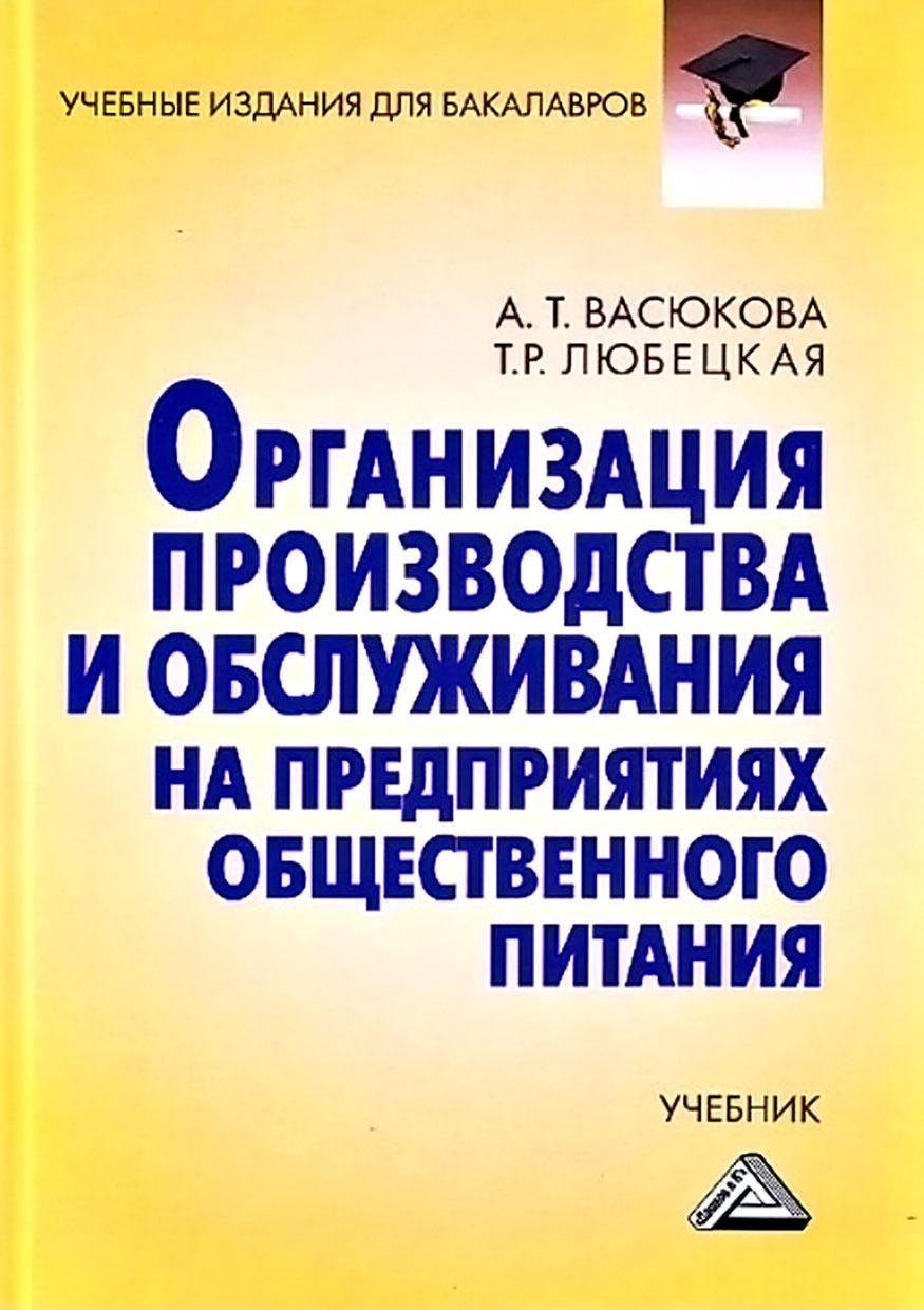 А. Т. Васюкова Организация производства и обслуживания на предприятиях общественного питания цена 2017