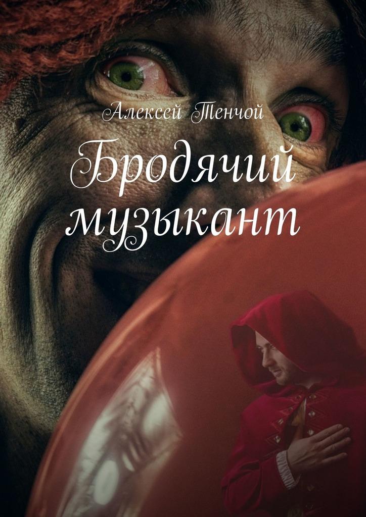 Алексей Тенчой Бродячий музыкант алексей живой спартанец спартанец великий царь удар в сердце