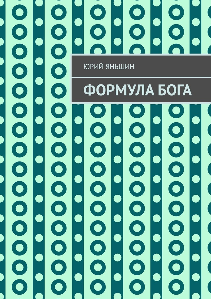 Юрий Витальевич Яньшин ФормулаБога. Возвращение мамлеев юрий витальевич пять романов портрет