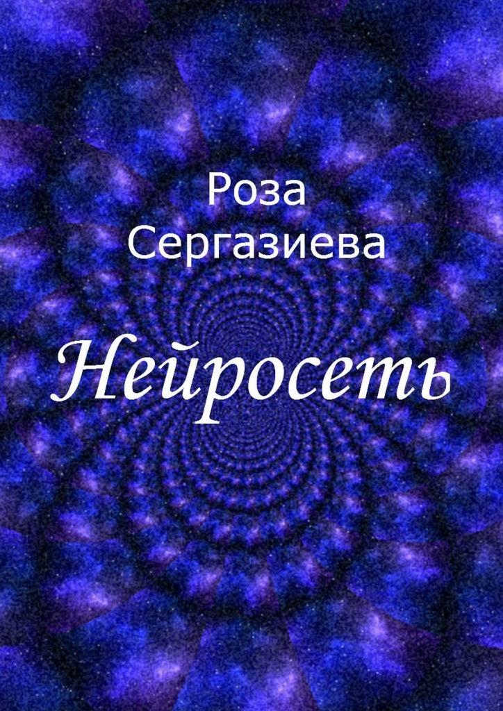 Роза Сергазиева Нейросеть