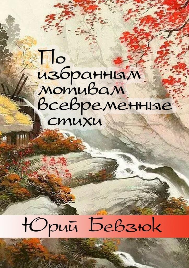 Юрий Бевзюк Поизбранным мотивам всевременные стихи. Авторизованные переводы эпохи Тан цена и фото