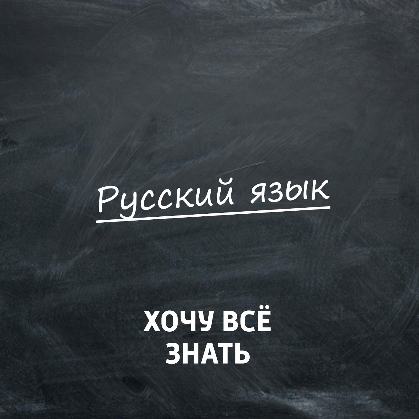 Творческий коллектив программы «Хочу всё знать» Олимпиадные задачи. Русский язык. Часть 76: цветы львиный зев крупноцветный римский каник