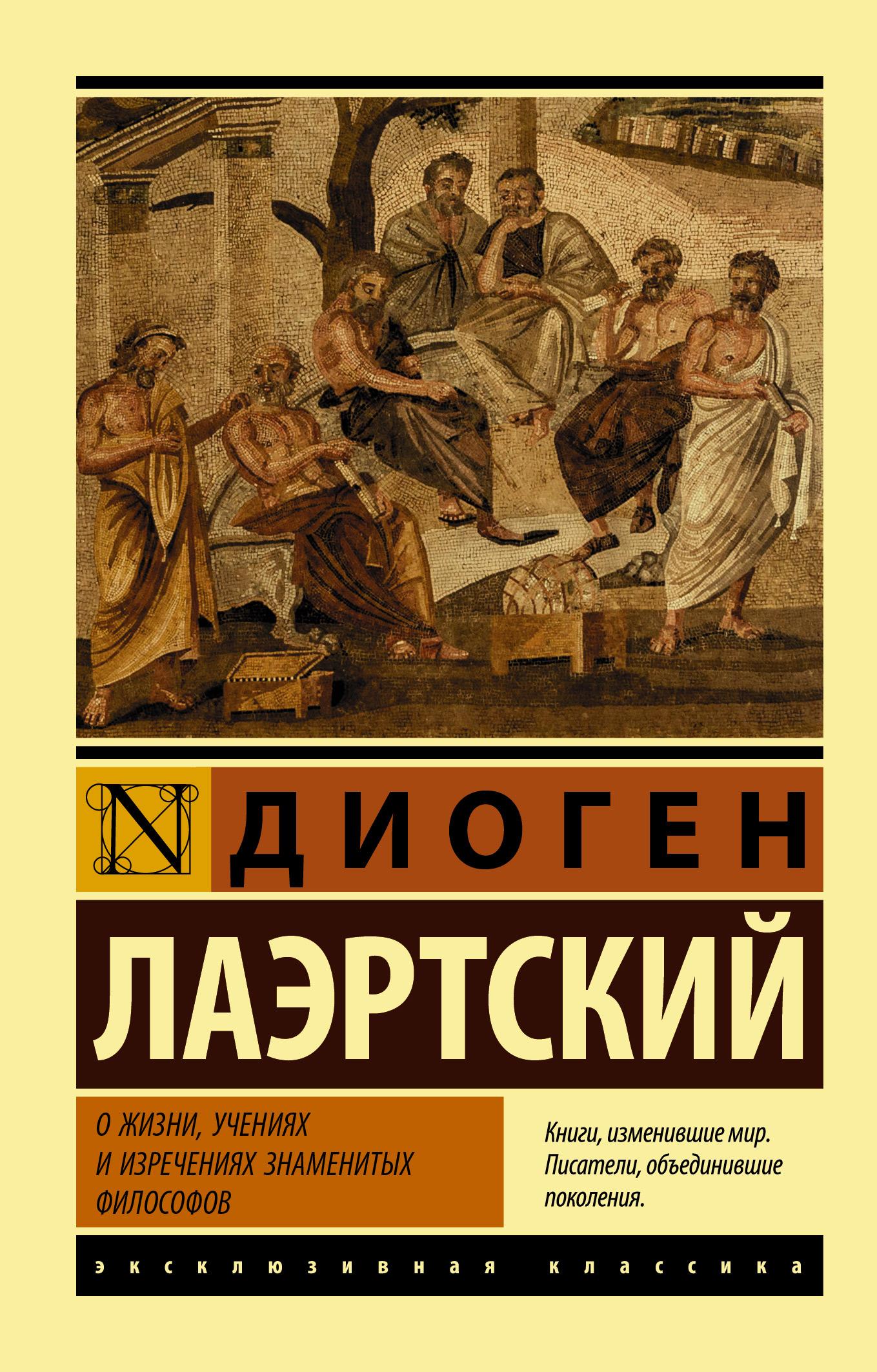 О жизни, учениях и изречениях знаменитых философов ( Диоген Лаэртский  )
