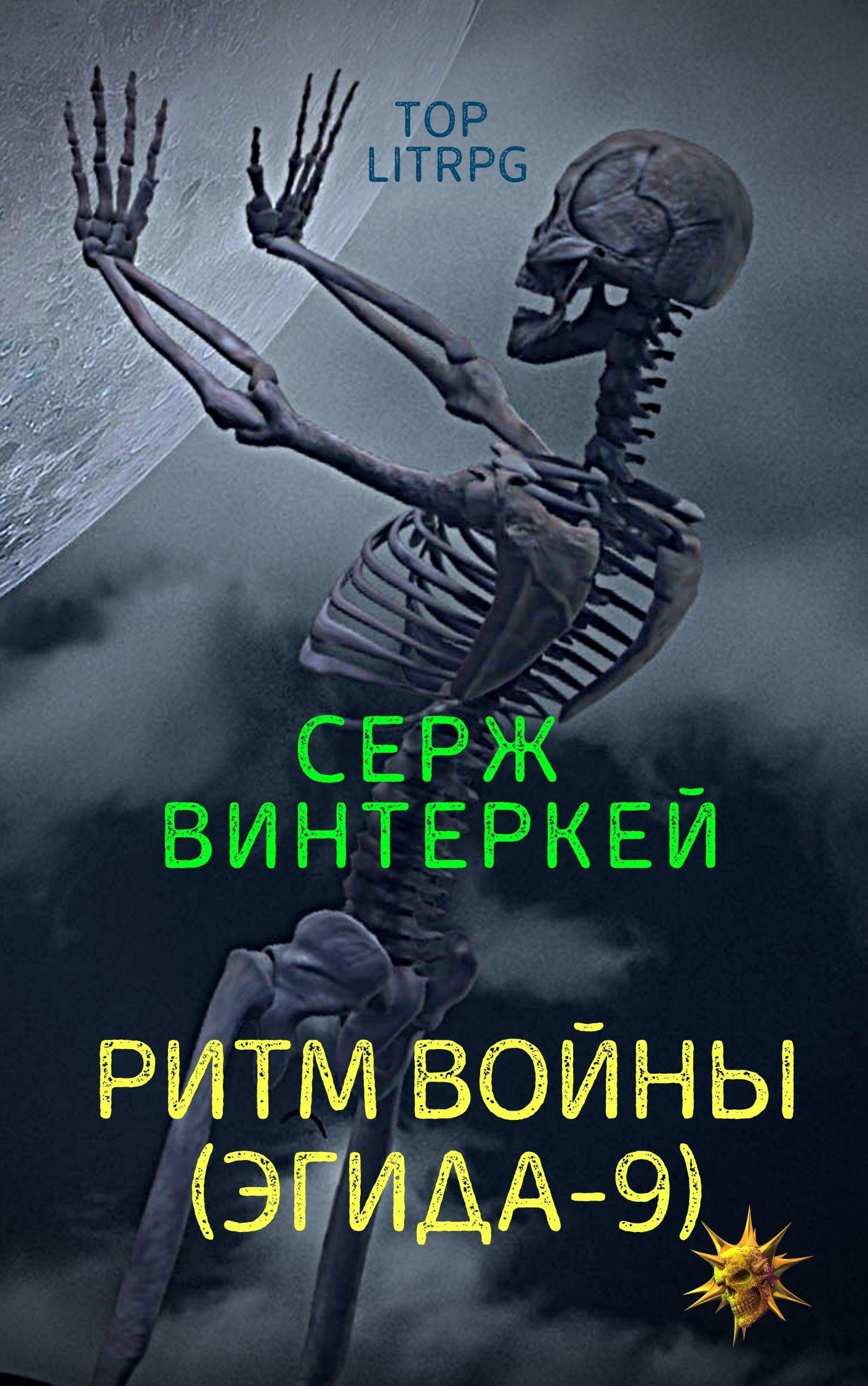 Серж Винтеркей - Ритм войны