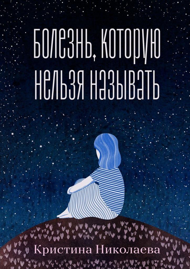 Кристина Николаева Болезнь, которую нельзя называть
