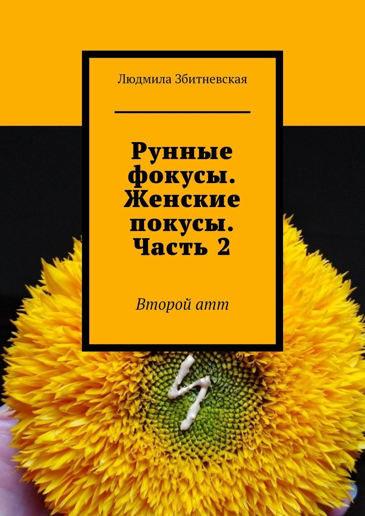 Людмила Збитневская Рунные фокусы. Женские покусы. Часть2