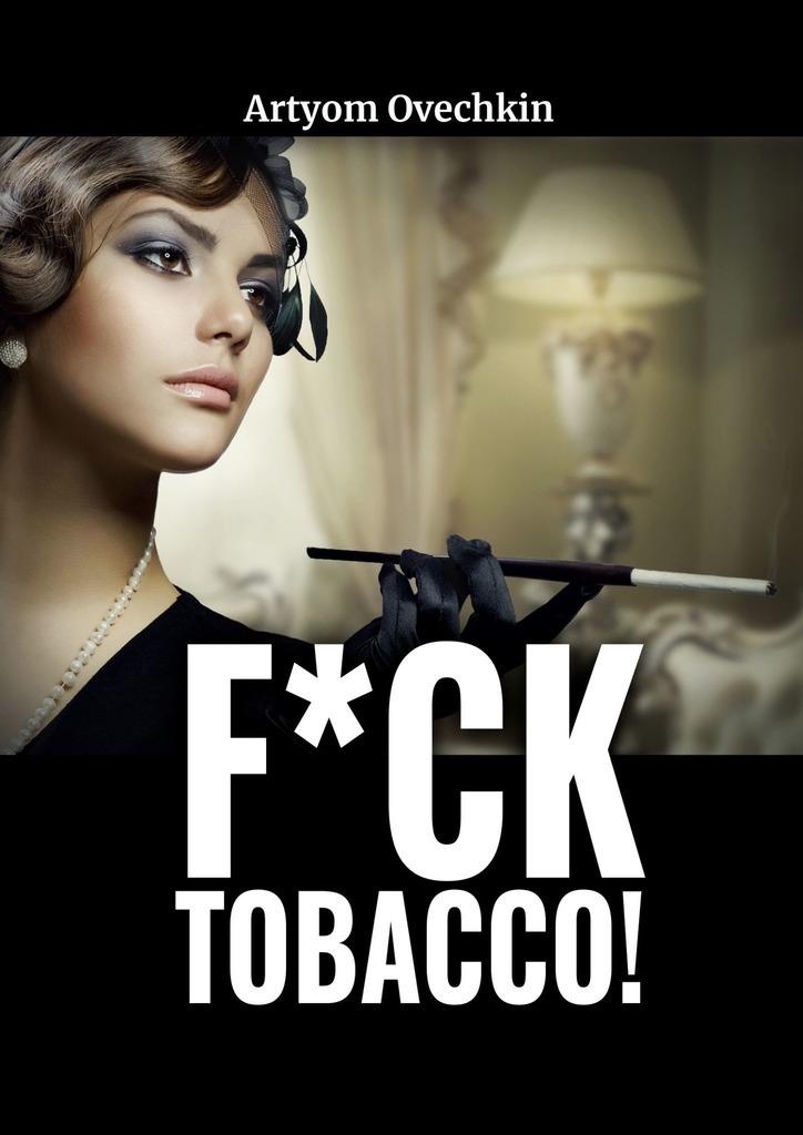 Artyom Ovechkin F*ck tobacco! million years classic wenzhou vulcanization basics help joker a piece of generation hair mam