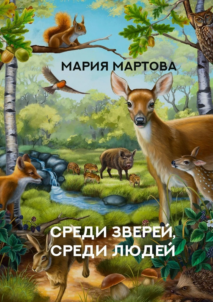 Мария Мартова Среди зверей, среди людей