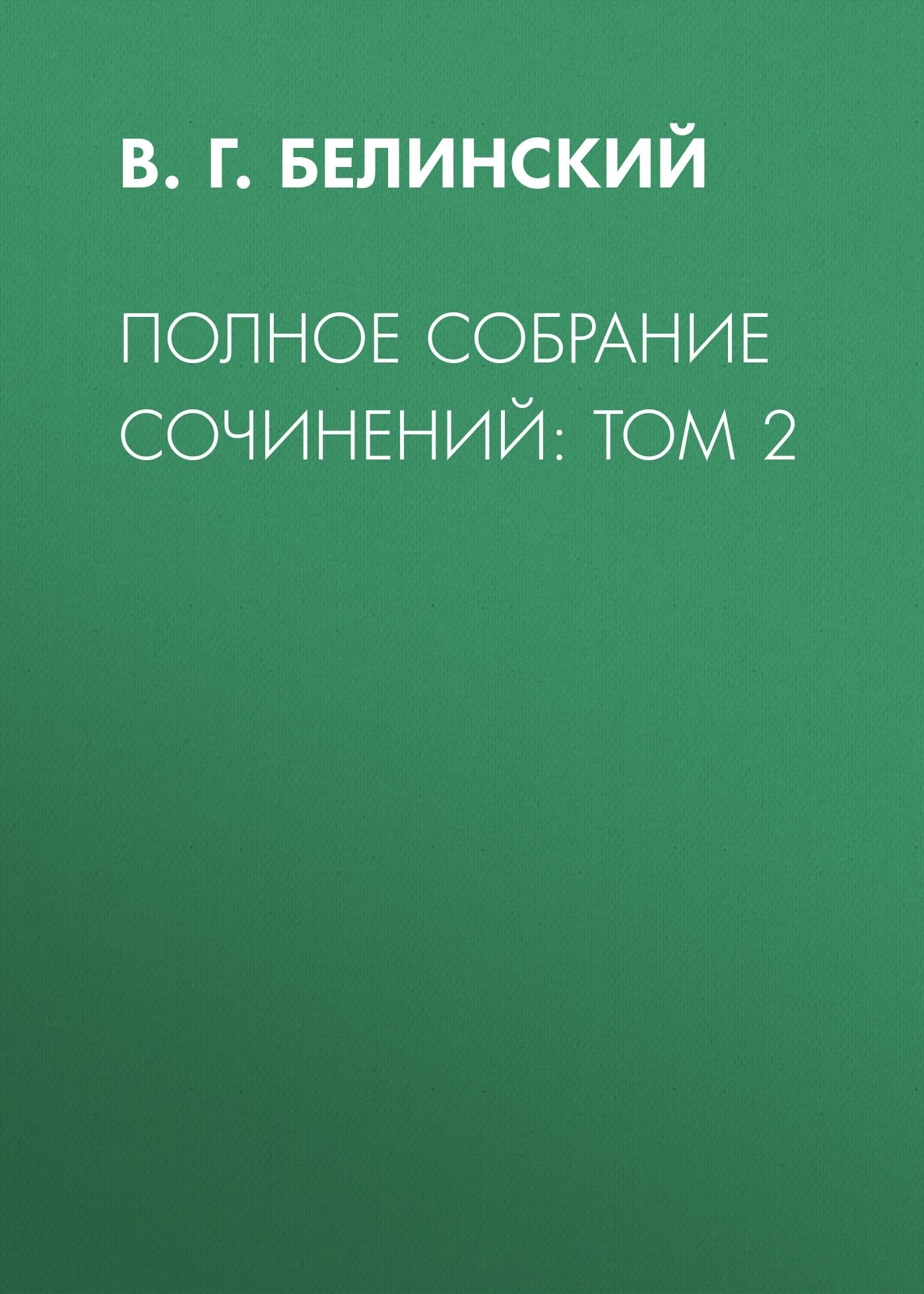Полное собрание сочинений: Том 2