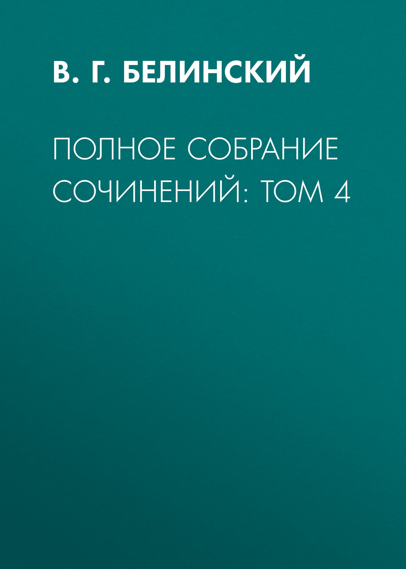 Полное собрание сочинений: Том 4