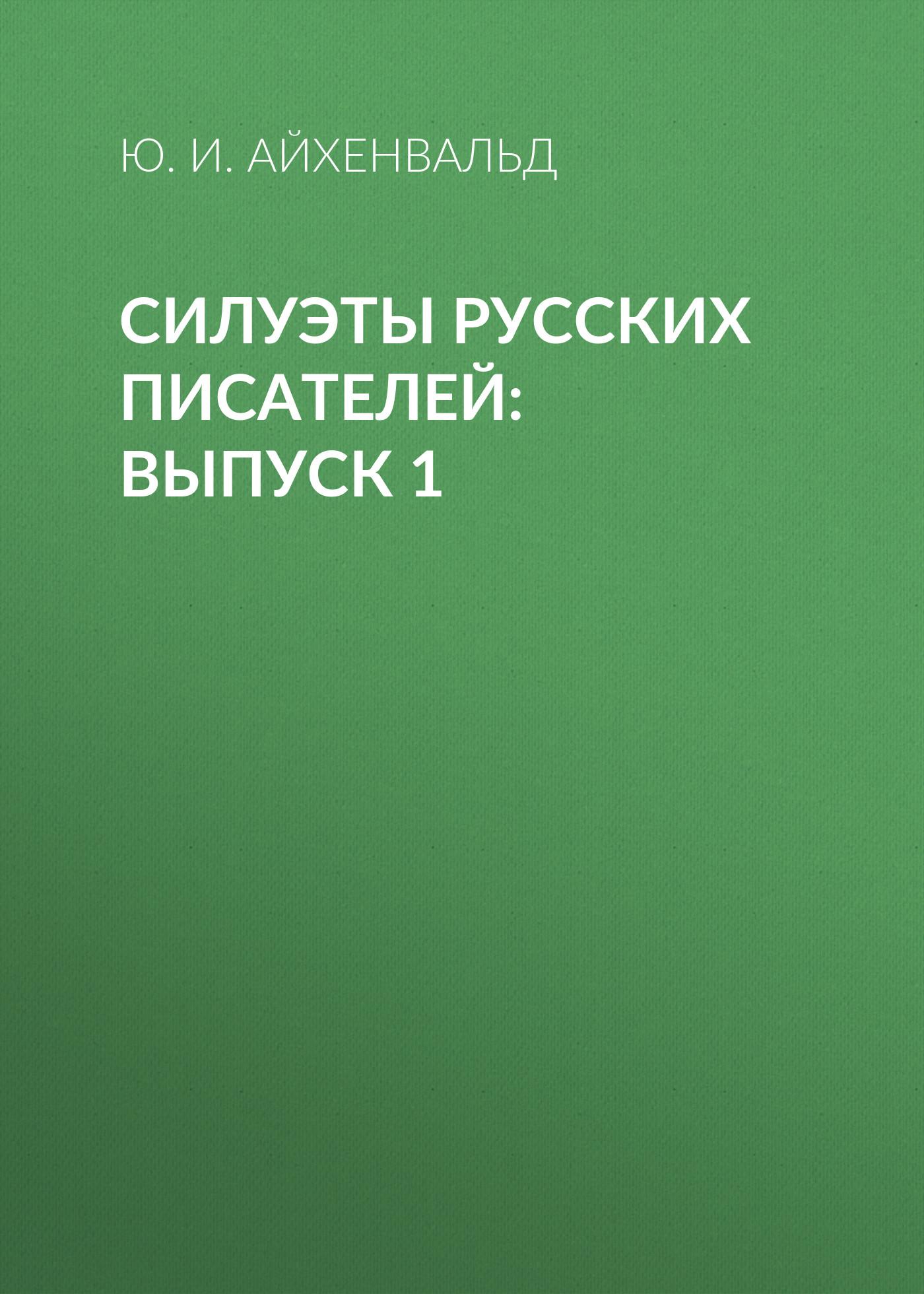 Ю. И. Айхенвальд Силуэты русских писателей: Выпуск 1 стоимость