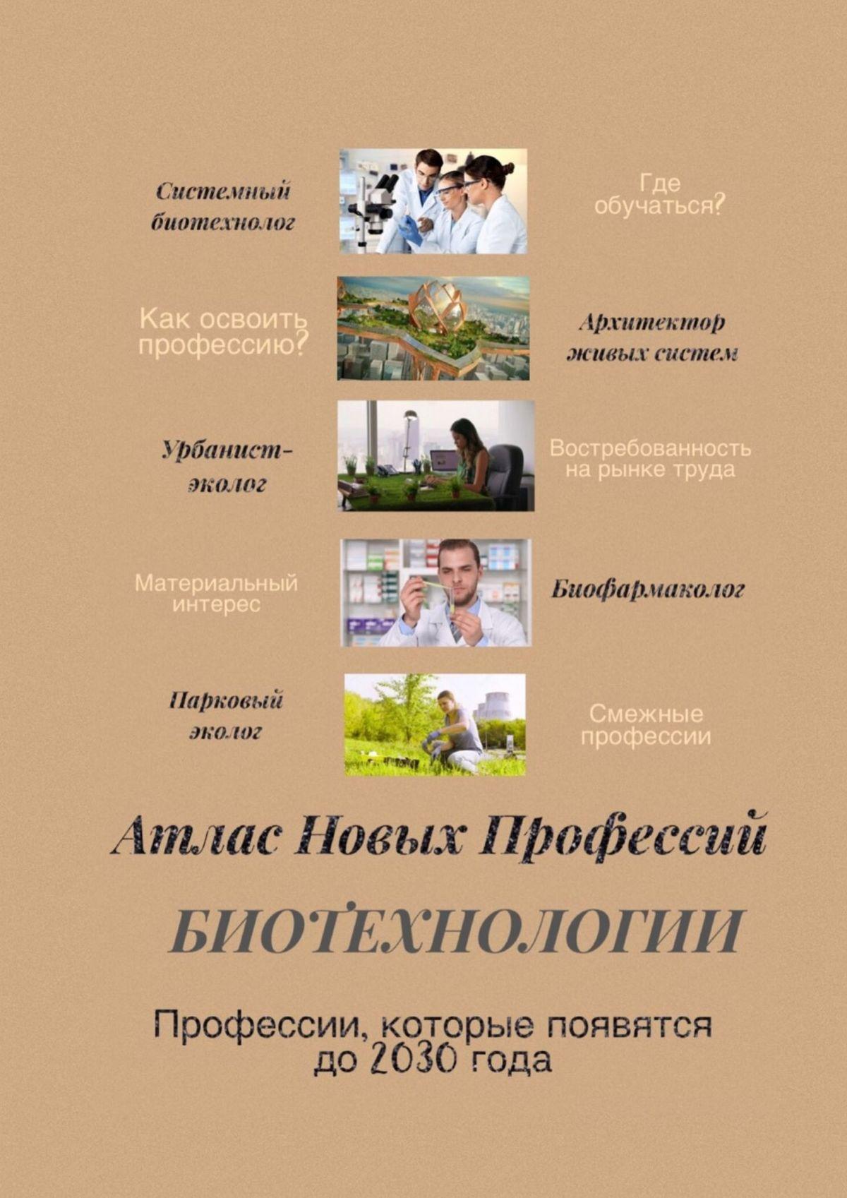 Татьяна Александровна Тонунц Атлас новых профессий. Биотехнологии. Профессии, которые появятся до 2030 года