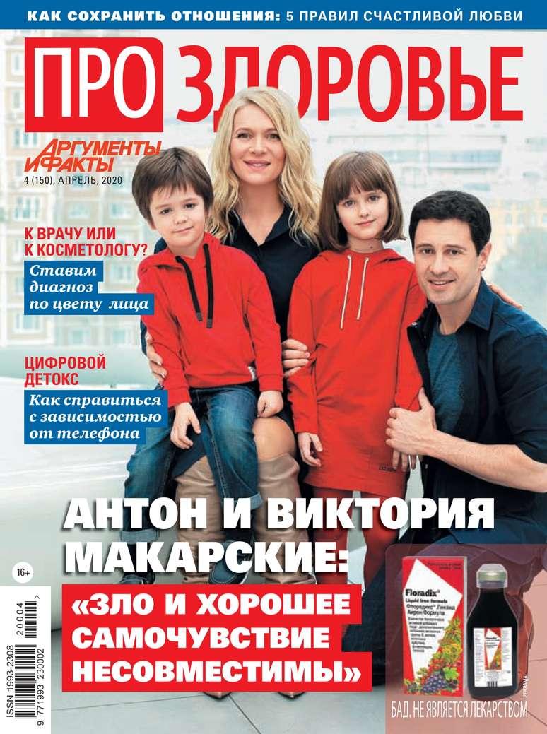 Редакция журнала Аиф. Про Здоровье Аиф. Про Здоровье 04-2020