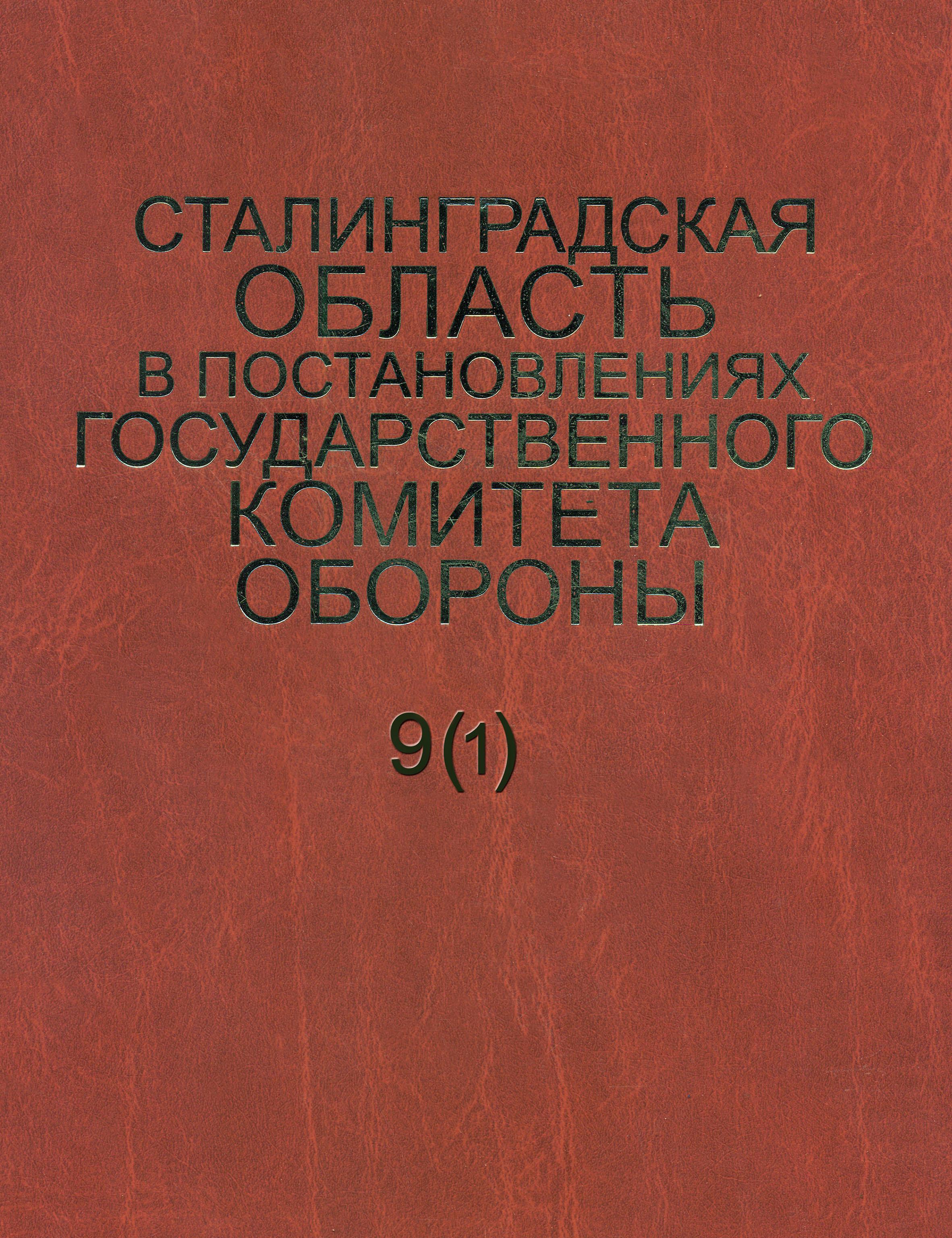 stalingradskaya oblast v postanovleniyakh gosudarstvennogo komiteta oborony 19411942 chast 1