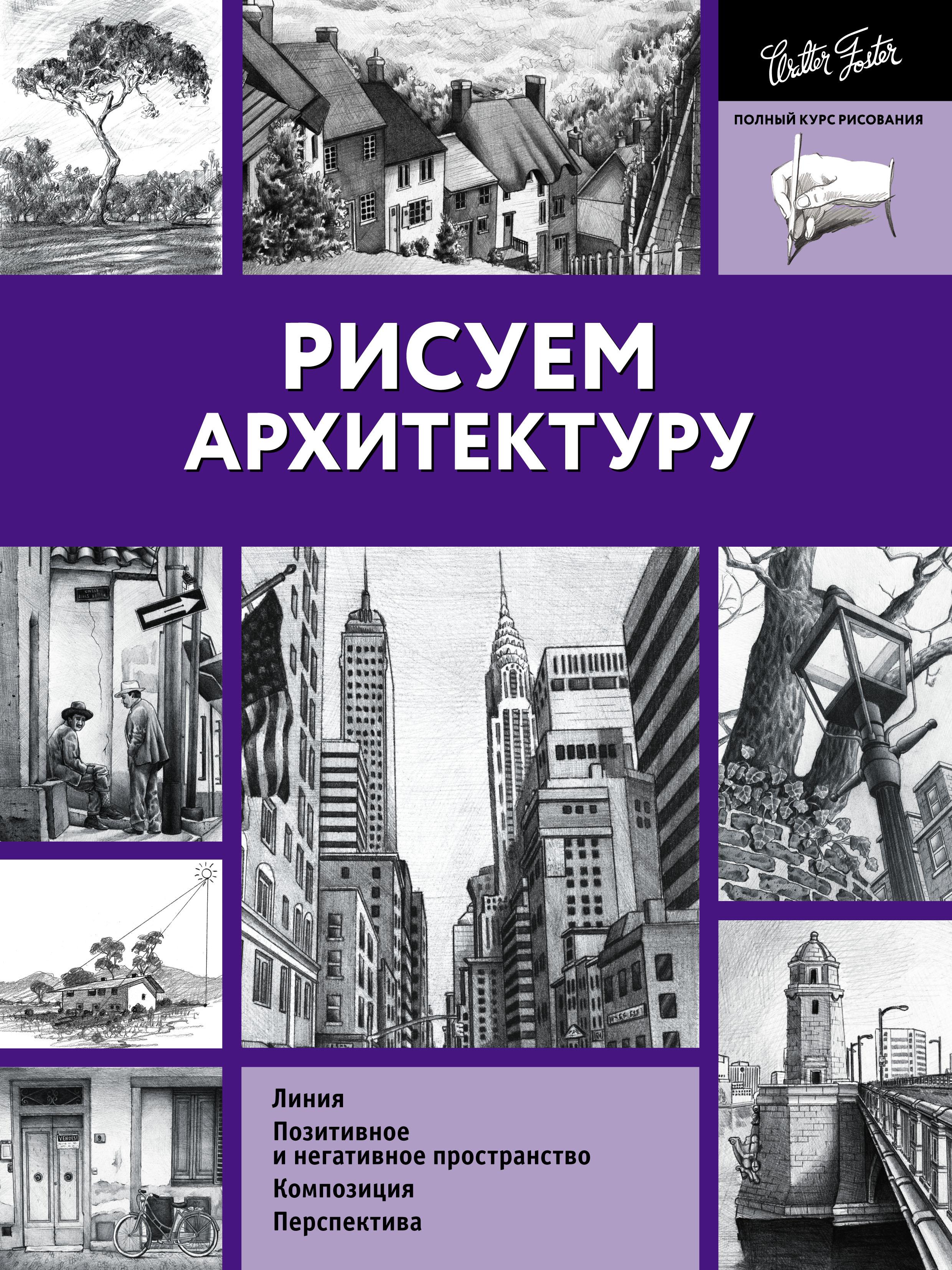 Коллектив авторов Рисуем архитектуру