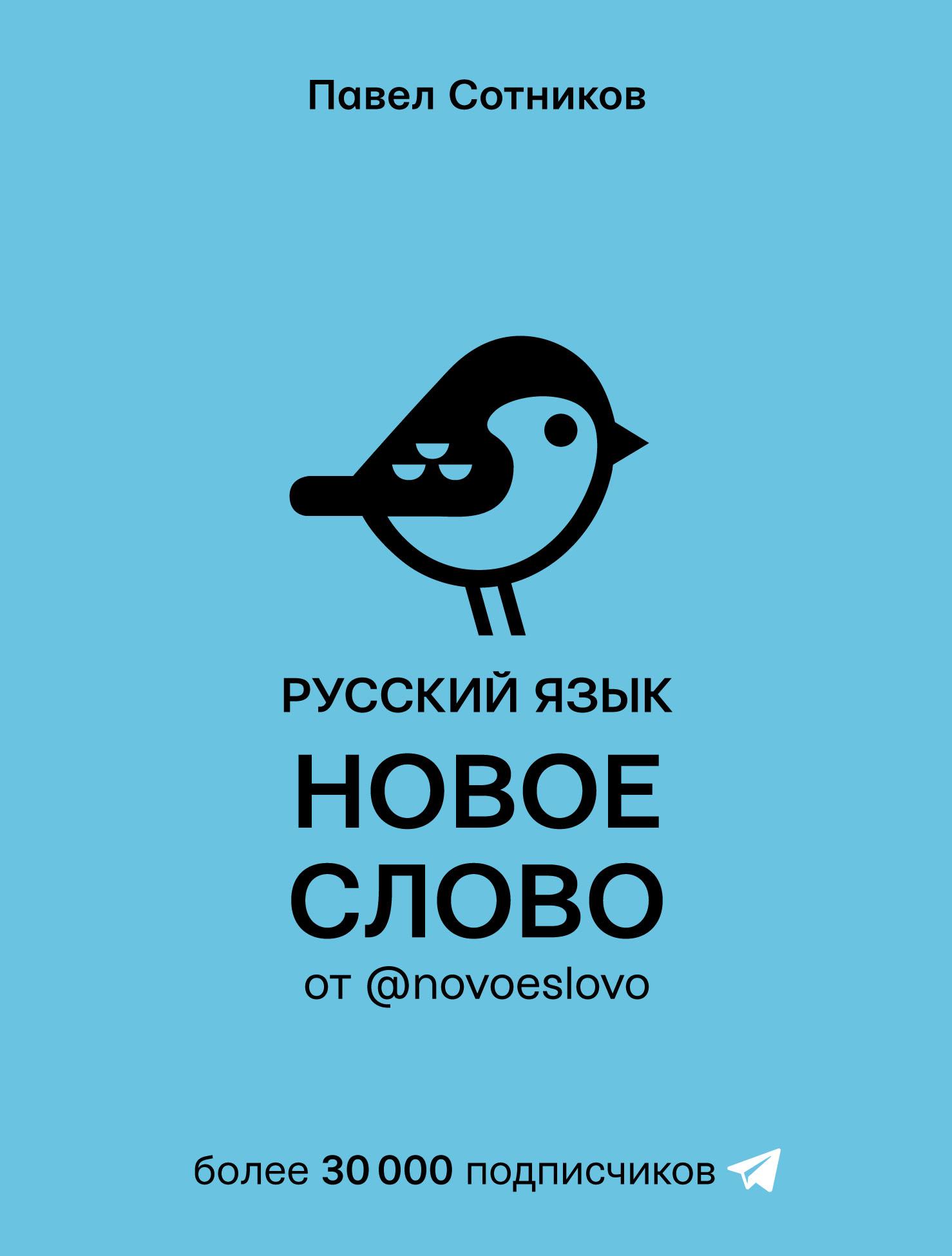 Павел Сотников Русский язык. Новое слово от @novoeslovo