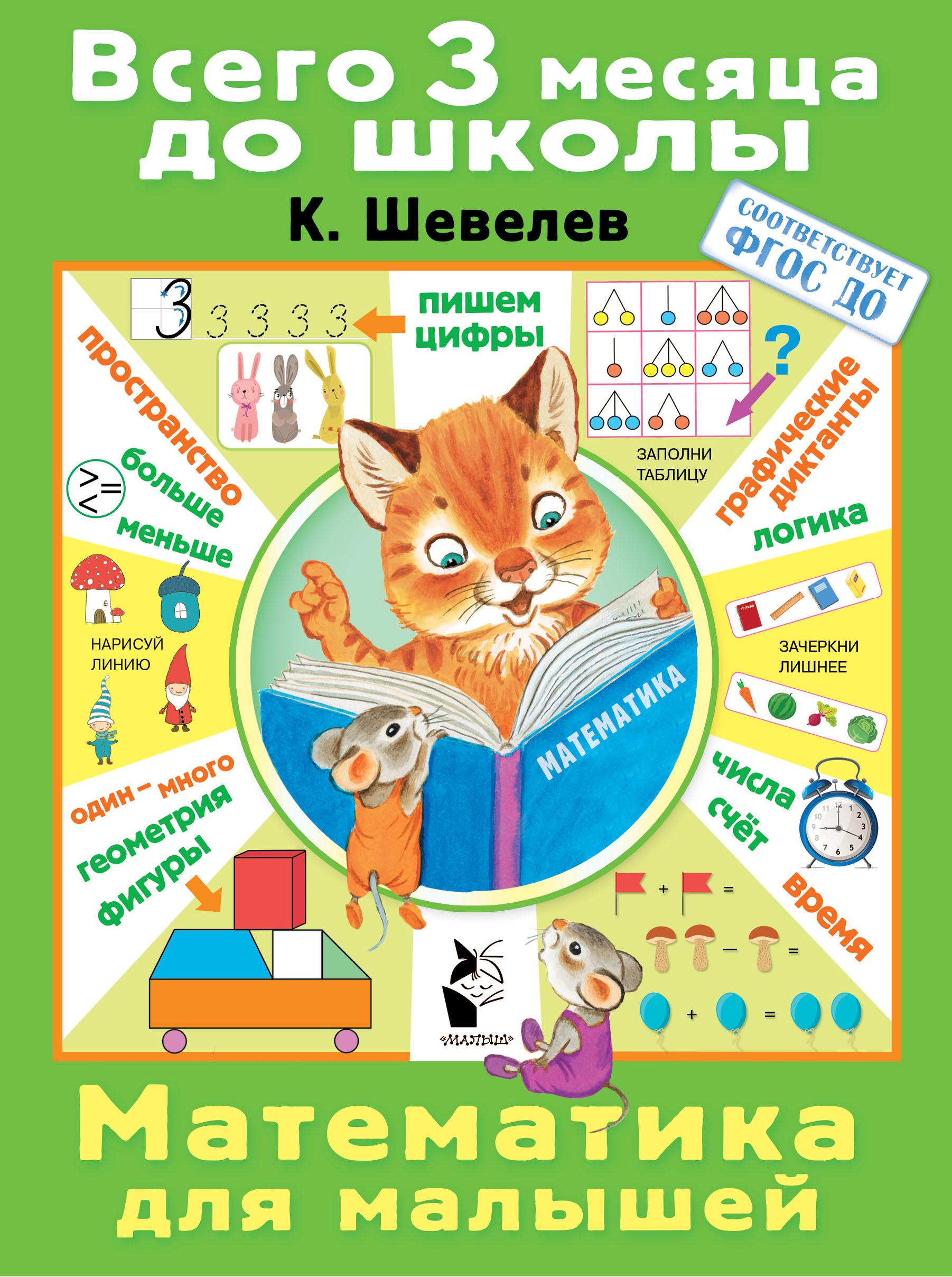 Константин Шевелев Математика для малышей