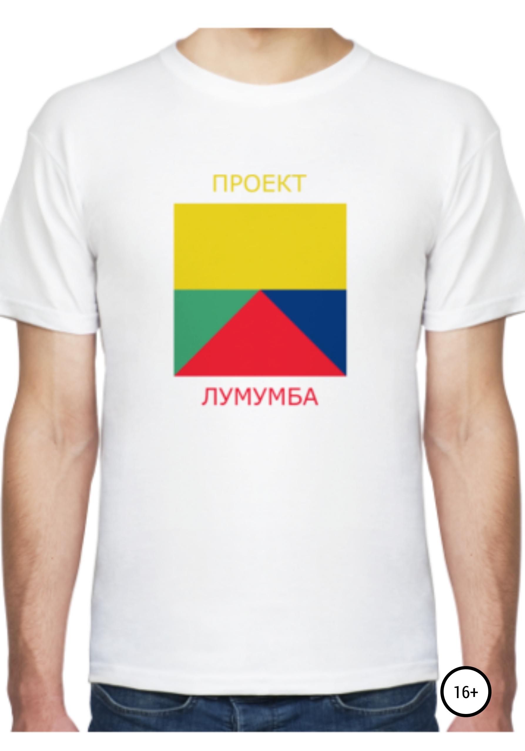 Илья Юрьевич Петров Проект Лумумба