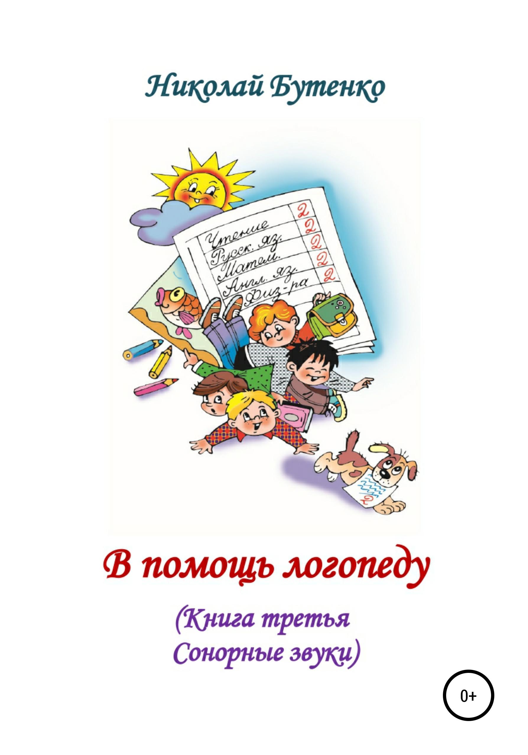 Николай Николаевич Бутенко В помощь логопеду. Книга третья