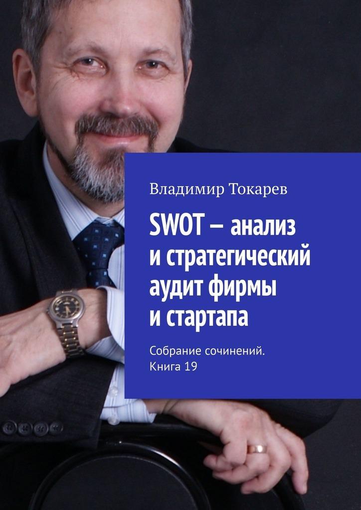 SWOT– анализ истратегический аудит фирмы истартапа. Собрание сочинений. Книга 19