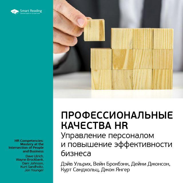 Краткое содержание книги: Профессиональные качества HR: управление персоналом и повышение эффективности бизнеса. Дэйв Ульрих и другие фото