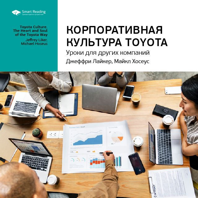 Smart Reading Краткое содержание книги: Корпоративная культура Toyota. Уроки для других компаний. Джеффри Лайкер, Майкл Хосеус