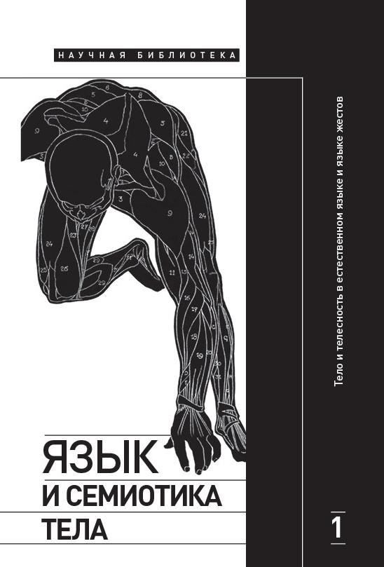 Язык и семиотика тела. Том 1. Тело и телесность в естественном языке и языке жестов фото