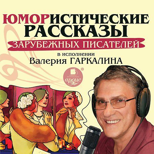 Сборник Юмористические рассказы зарубежных писателей в исполнении Валерия Гаркалина