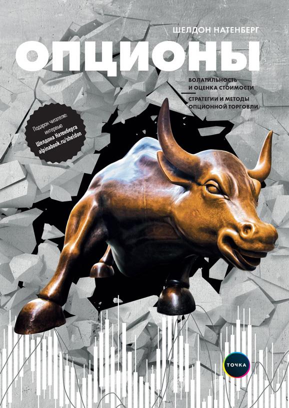 Обложка книги Опционы: Волатильность и оценка стоимости. Стратегии и методы опционной торговли