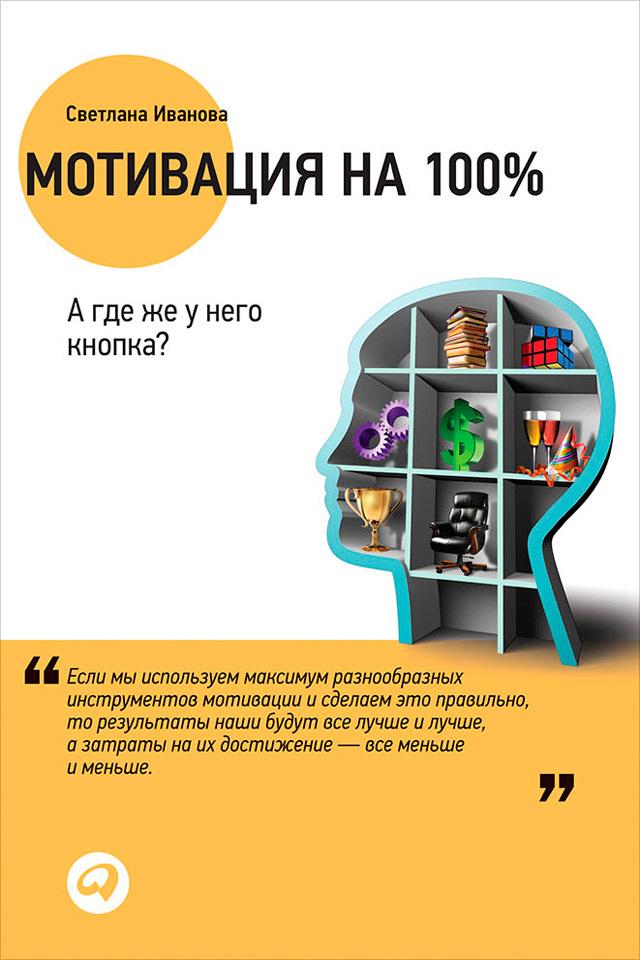 Светлана Иванова Мотивация на 100%. А где же у него кнопка?